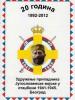 Dvadset godina od osnivanja Udruženja pripadnika Jugoslovenske vojske u Otadžbini 1941-1945. Beograd
