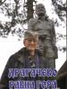 Nove knjige: Dušan Mirković, DRAGAČEVO – RAVNA GORA (priredio Milutin Velisavljević)