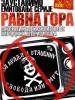 """Protest SKOJ-a protiv emitovanja serije """"Ravna Gora"""" – """"Tresla se gora (ali ne Ravna) rodio se miš""""."""