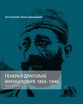 General-Dragoljub-Mihailovic-1893-1946-43421