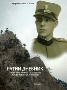 Ratni dnevnik Porucnika Miloja Lazarevica front cover