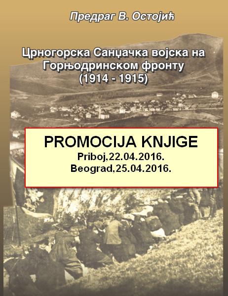 promocija knjige P.Ostojic