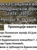 """Promocija knjige Predraga Ostojića, """"Crnogorska Sandžačka vojska na Gornjodrinskom frontu 1914-1915 u  Beranama"""