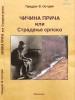 Čičina priča (ili) Stradanje srpsko – Knjiga za svaki srpski dom