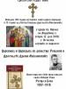 Парастос и промоција књиге у цркви Св. Николе на Жлијебима у организацији друштва Српски Соко из Херцег Новог