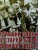 УСТАШКИ ЗЛОЧИН У СТАРОМ БРОДУ КОД ВИШЕГРАДА 1942 – У СВИЈЕТЛУ ЊЕМАЧКИХ ДОКУМЕНАТА