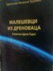 МАЛЕШЕВЦИ ИЗ ДРЕНОВАЦА (Ужичка Црна Гора) – књига Братислава М. Ђуровића