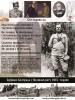 Сто година одбране Београда